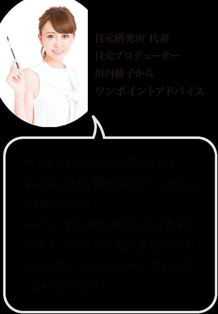 目元研究所代表 目元プロデューサー垣内綾子からのワンポイントアドバイス「アイラッシュカーラーでまつ毛を引っ張ったり、無理に持ち上げるのは絶対にNG! カーラーをまぶたに押し付け気味に使うことで、まつ毛の負担を少なくしながら、しっかりカールをかけることができます!」