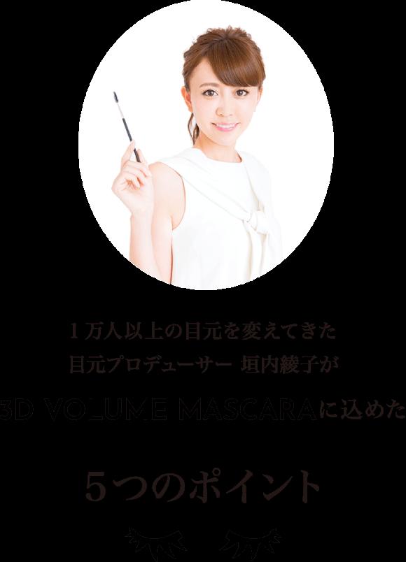 1万人以上の目元を変えてきた目元プロデューサー 垣内綾子が3D VOLUME MASCARAに込めた5つのポイント