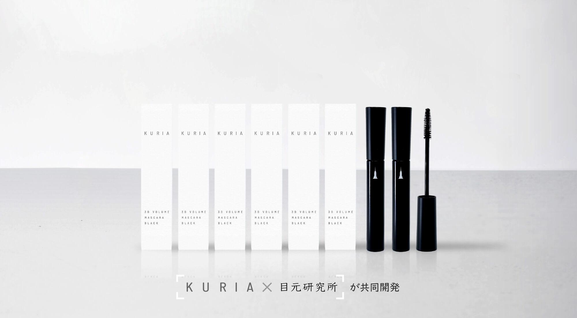 KURIA×目元研究所が共同開発