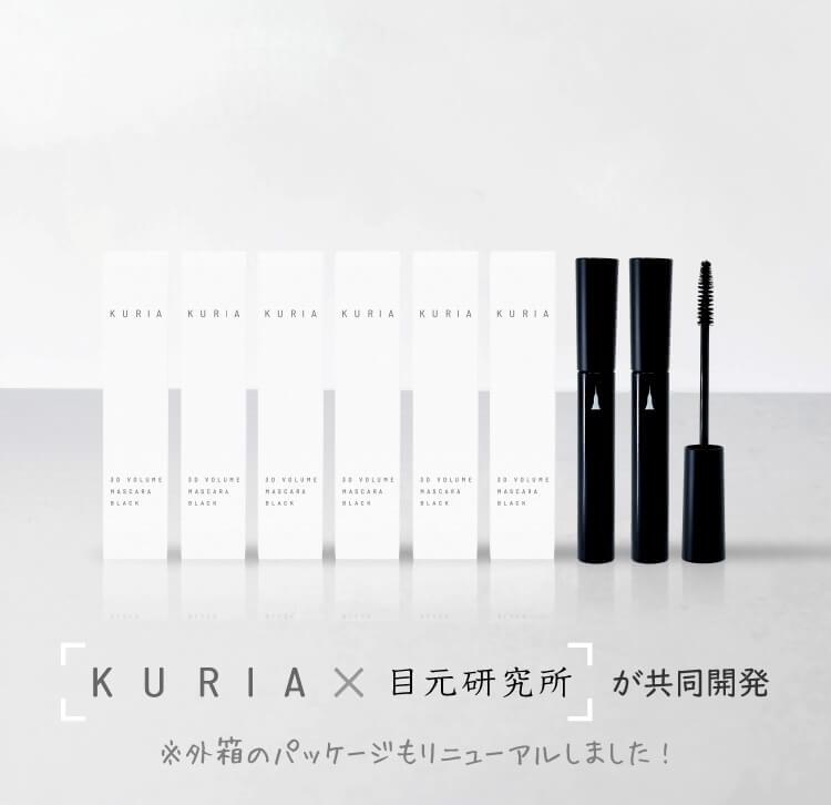 KURIA×目元研究所が共同開発 ※外箱のパッケージもリニューアルしました!