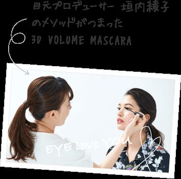 1万人以上の目元を変えてきた目元プロデューサー 垣内綾子のメソッドがつまった3D VOLUME MASCARA